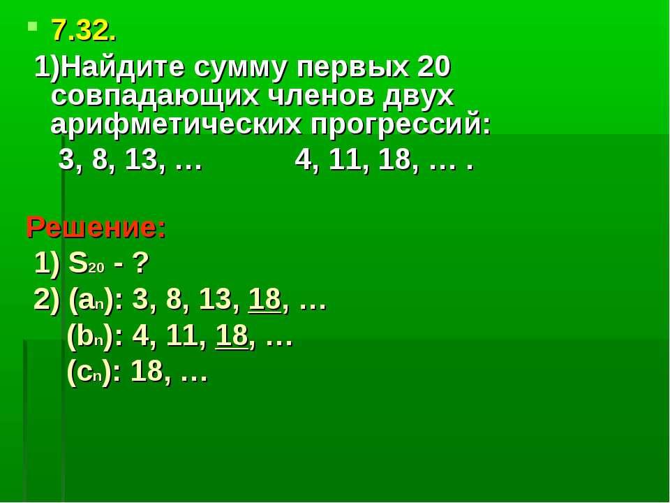 7.32. 1)Найдите сумму первых 20 совпадающих членов двух арифметических прогре...