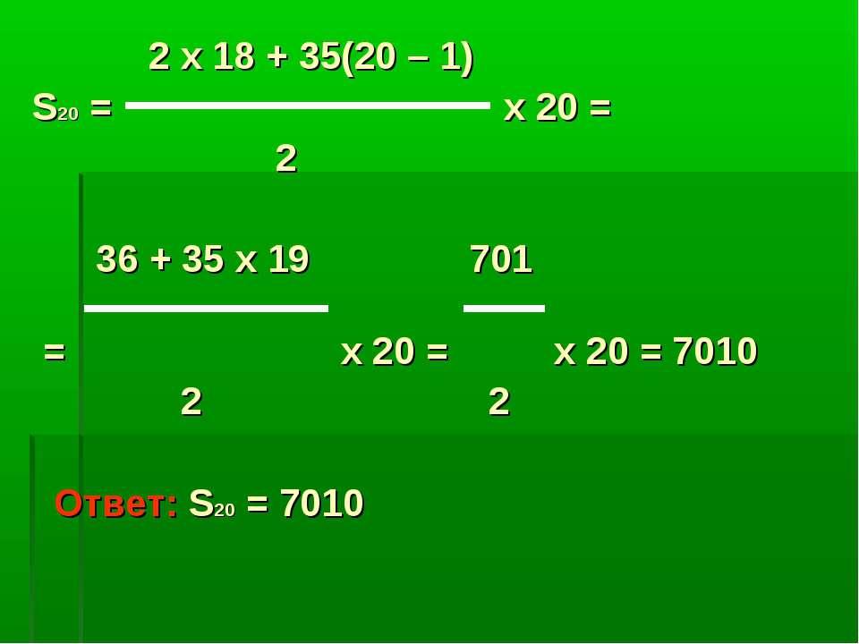 2 x 18 + 35(20 – 1) S20 = x 20 = 2 36 + 35 x 19 701 = x 20 = x 20 = 7010 2 2 ...