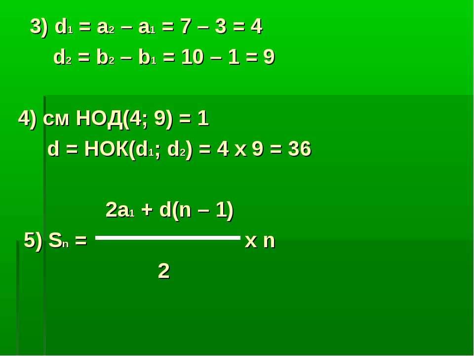 3) d1 = a2 – a1 = 7 – 3 = 4 d2 = b2 – b1 = 10 – 1 = 9 4) см НОД(4; 9) = 1 d =...