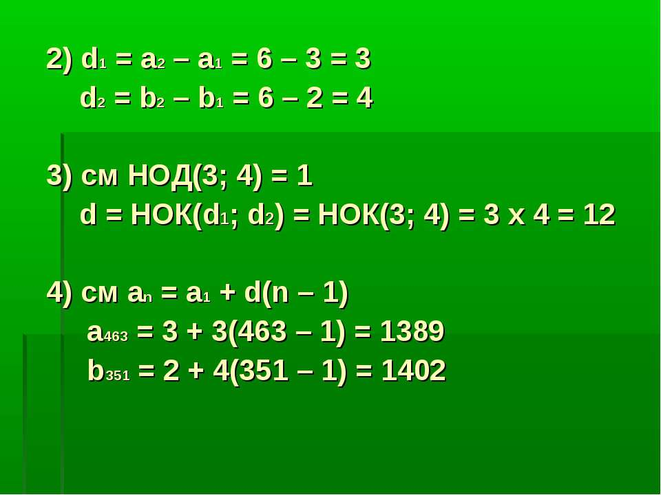 2) d1 = a2 – a1 = 6 – 3 = 3 d2 = b2 – b1 = 6 – 2 = 4 3) cм НОД(3; 4) = 1 d = ...
