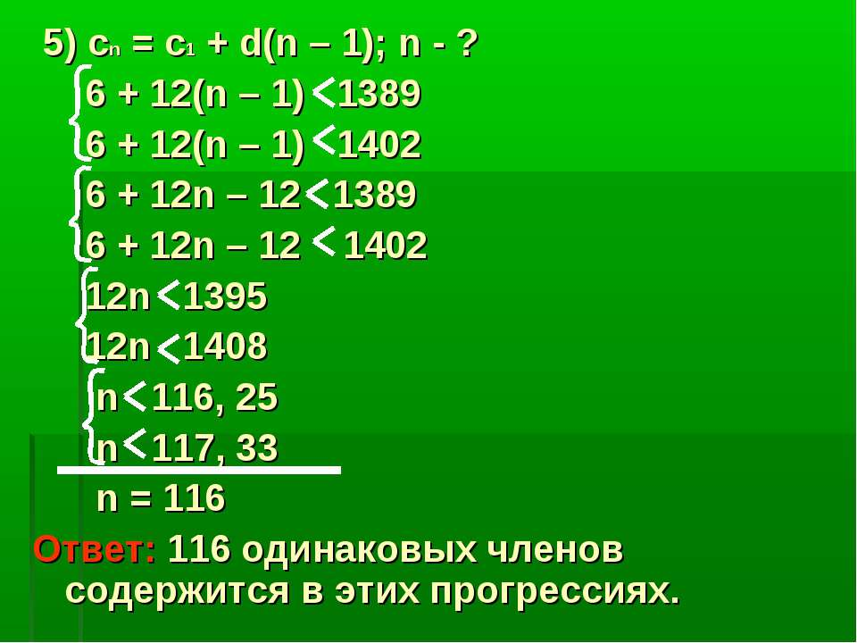 5) сn = c1 + d(n – 1); n - ? 6 + 12(n – 1) 1389 6 + 12(n – 1) 1402 6 + 12n – ...