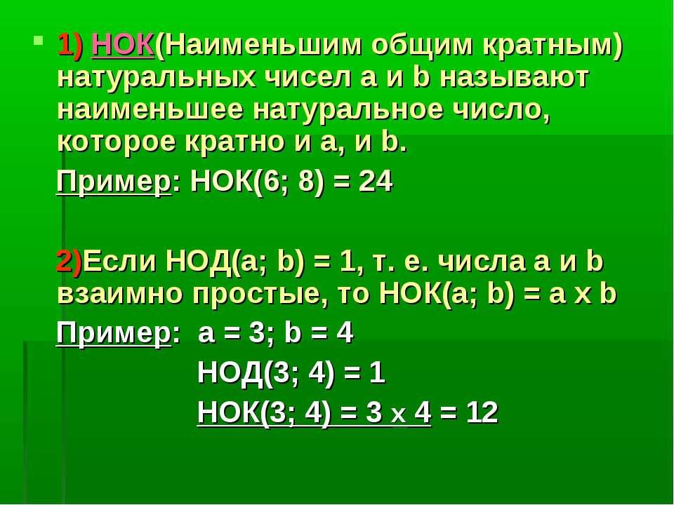 1) НОК(Наименьшим общим кратным) натуральных чисел а и b называют наименьшее ...