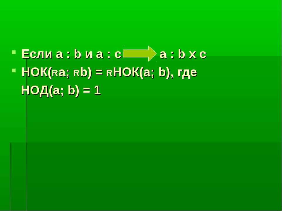 Если а : b и а : c a : b x c НОК(Ra; Rb) = RНОК(а; b), где НОД(а; b) = 1