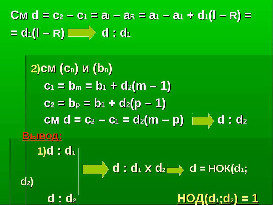 См d = c2 – c1 = al – aR = a1 – a1 + d1(l – R) = = d1(l – R) d : d1 2)см (сn)...