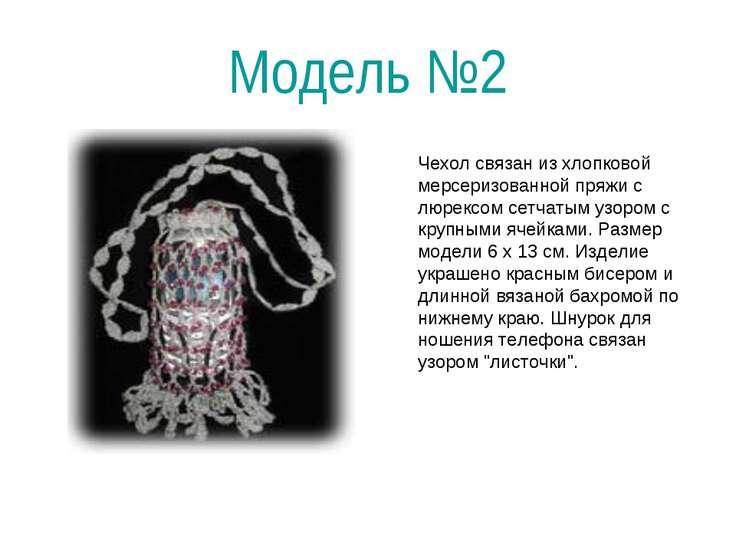Модель №2 Чехол связан из хлопковой мерсеризованной пряжи с люрексом сетчатым...