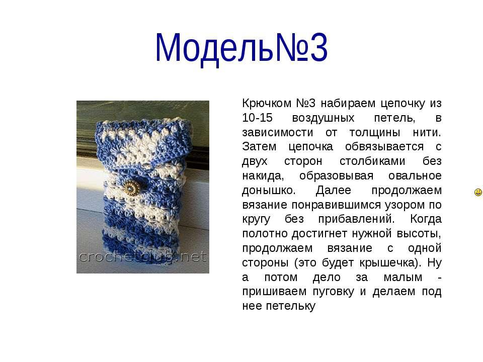 Модель№3 Крючком №3 набираем цепочку из 10-15 воздушных петель, в зависимости...
