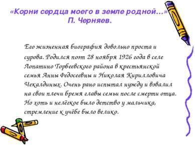 «Корни сердца моего в земле родной…» П. Черняев. Его жизненная биография дово...