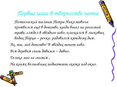 Первые шаги в творчестве поэта Поэтический талант Петра Николаевича проявился...
