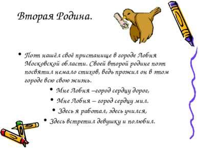 Вторая Родина. Поэт нашёл своё пристанище в городе Лобня Московской области. ...
