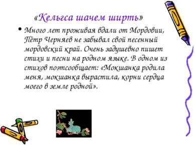 «Кельгса шачем ширть» Много лет проживая вдали от Мордовии, Пётр Черняев не з...