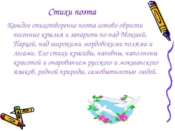 Стихи поэта Каждое стихотворение поэта готово обрести песенные крылья и запар...