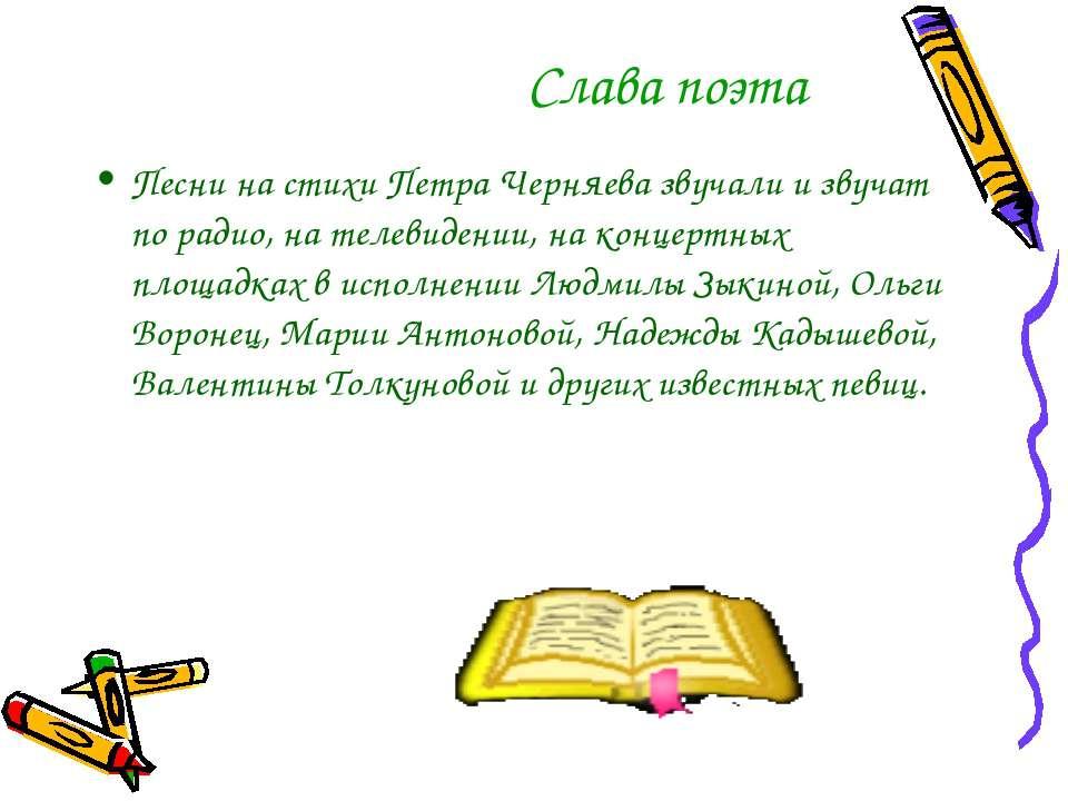 Слава поэта Песни на стихи Петра Черняева звучали и звучат по радио, на телев...