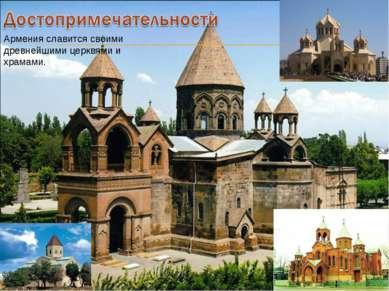 Армения славится своими древнейшими церквями и храмами.