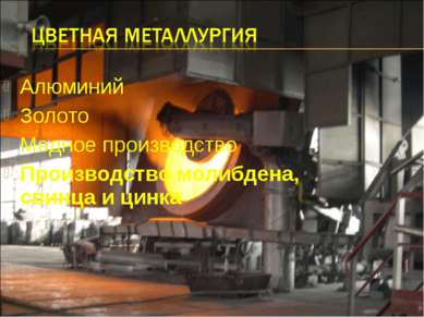 Алюминий Золото Медное производство Производство молибдена, свинца и цинка