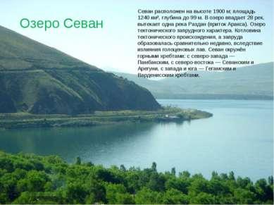 Севан расположен на высоте 1900 м; площадь 1240 км², глубина до 99 м. В озеро...