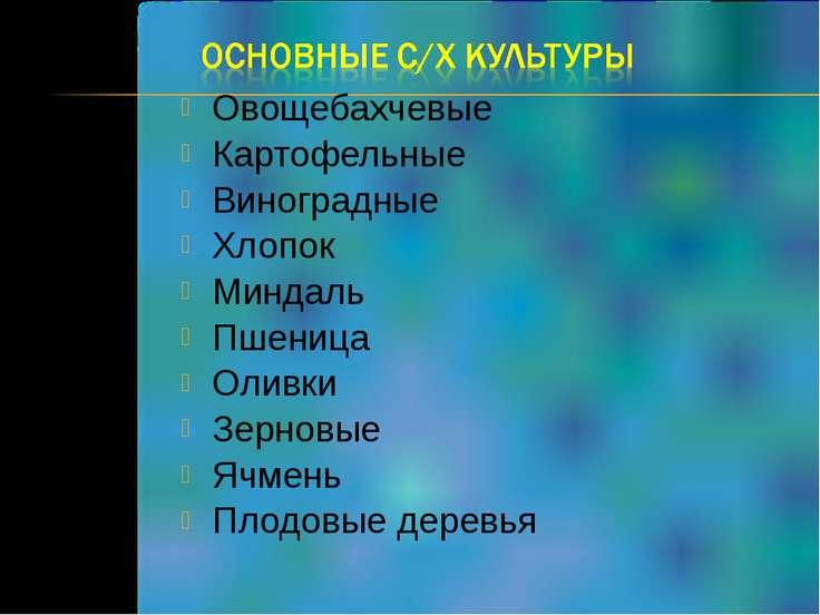 Овощебахчевые Картофельные Виноградные Хлопок Миндаль Пшеница Оливки Зерновые...