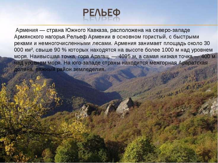 Армения — страна Южного Кавказа, расположена на северо-западе Армянского наго...