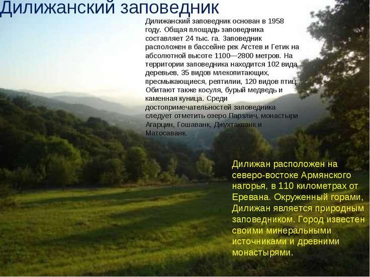 Дилижанский заповедник основан в 1958 году. Общая площадь заповедника составл...