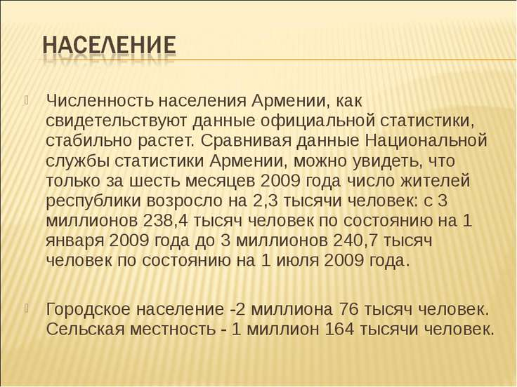 Численность населения Армении, как свидетельствуют данные официальной статист...
