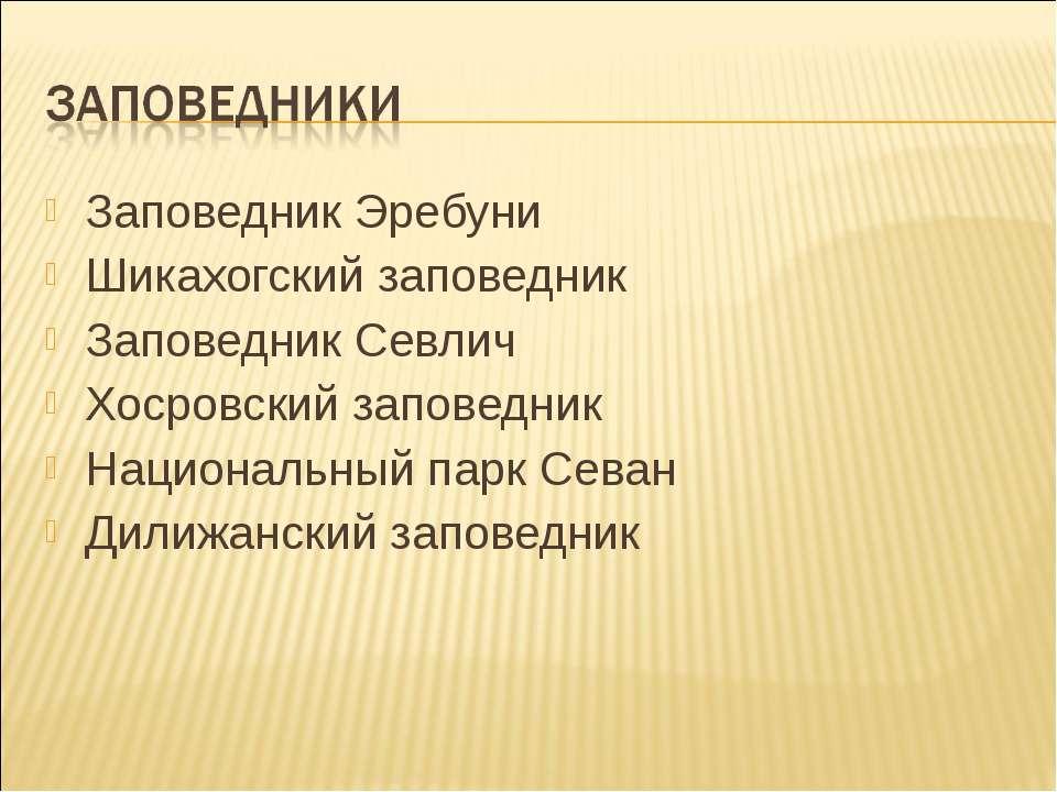 Заповедник Эребуни Шикахогский заповедник Заповедник Севлич Хосровский запове...