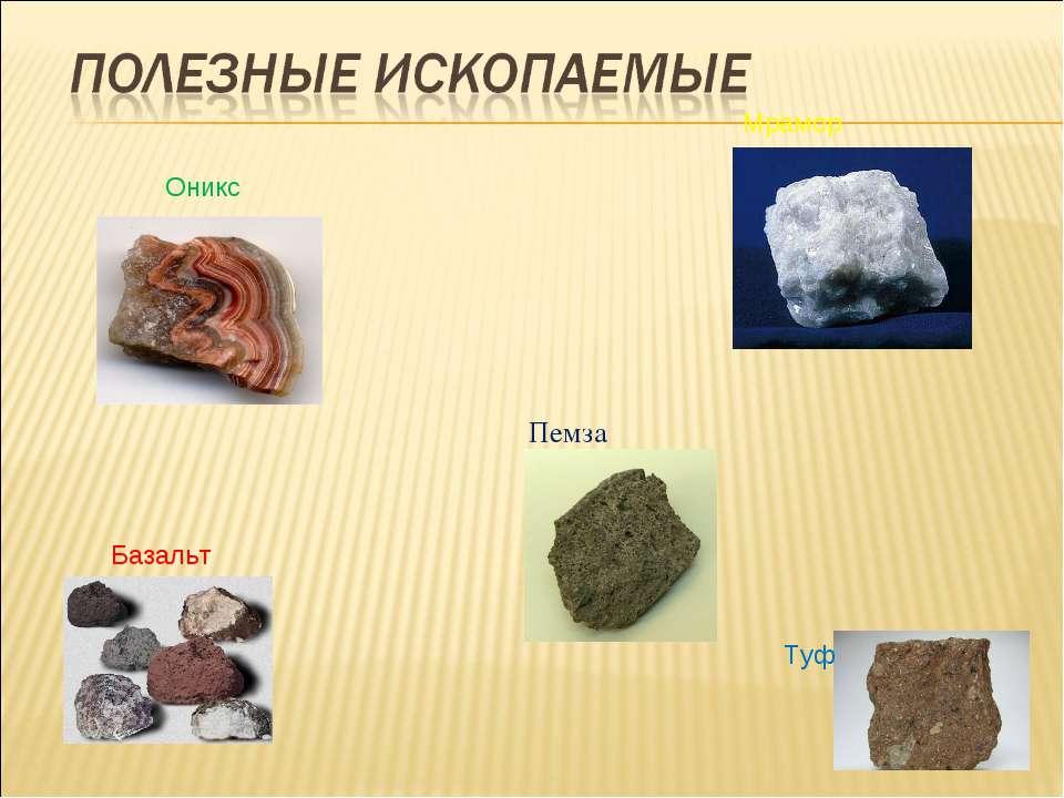 Базальт Мрамор Оникс Пемза Туф