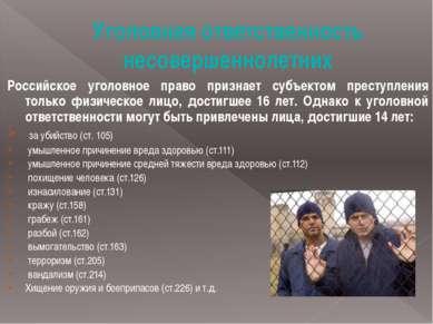 Уголовная ответственность несовершеннолетних Российское уголовное право призн...