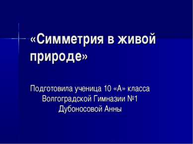 «Симметрия в живой природе» Подготовила ученица 10 «А» класса Волгоградской Г...