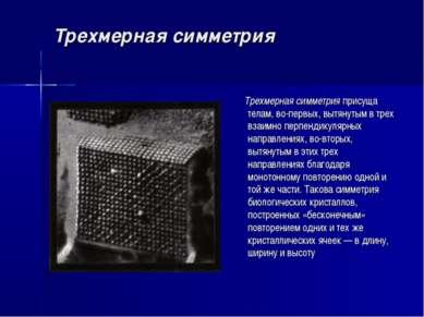 Трехмерная симметрия Трехмерная симметрия присуща телам, во-первых, вытянутым...