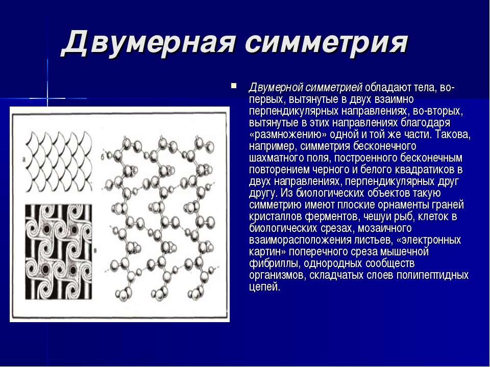 Двумерная симметрия Двумерной симметрией обладают тела, во-первых, вытянутые ...