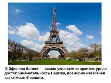 Э йфелева ба шня — самая узнаваемая архитектурная достопримечательность Париж...