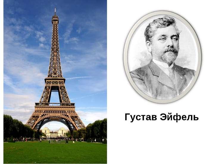 Густав Эйфель