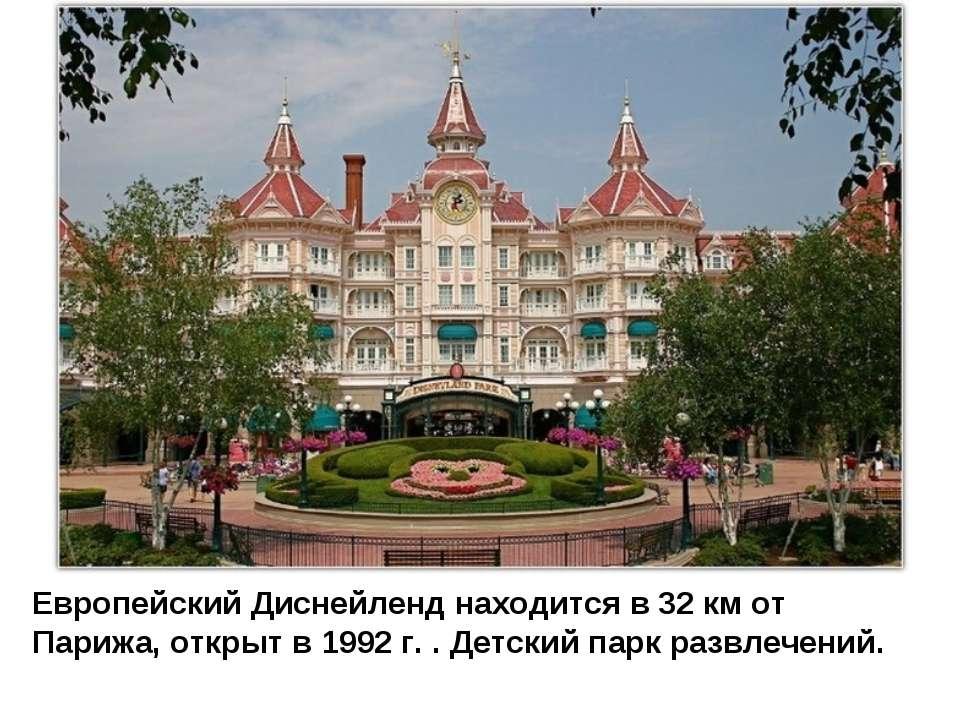 Европейский Диснейленд находится в 32 км от Парижа, открыт в 1992 г. . Детски...
