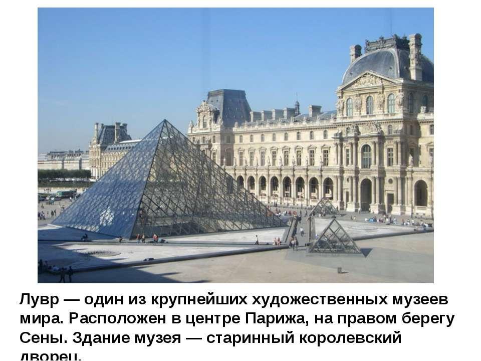 Лувр — один из крупнейших художественных музеев мира. Расположен в центре Пар...