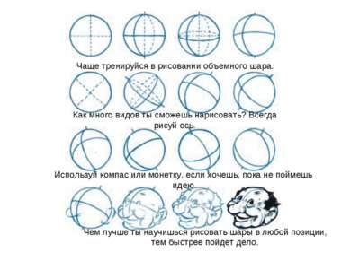 Чаще тренируйся в рисовании объемного шара. Как много видов ты сможешь нарисо...