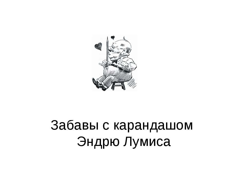 Забавы с карандашом Эндрю Лумиса