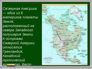 Се верная Аме рика— один из 6 материков планеты Земля, расположенный на север...
