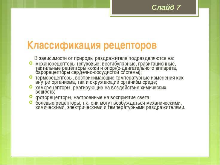 Классификация рецепторов В зависимости от природы раздражителя подразделяются...