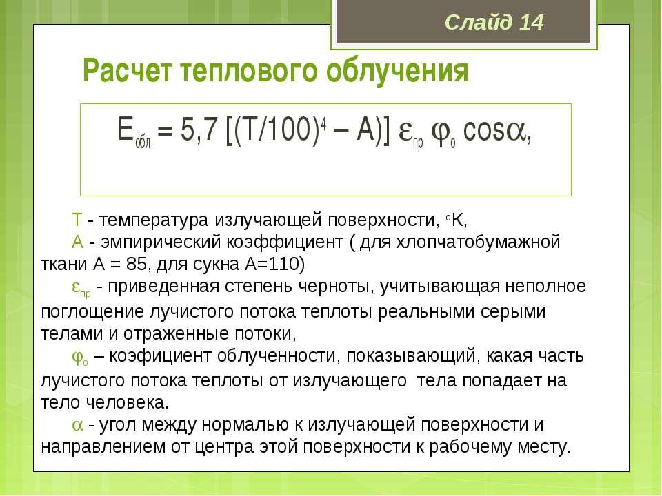 Расчет теплового облучения Еобл = 5,7 [(Т/100)4 – А)] пр о cos , Т - температ...