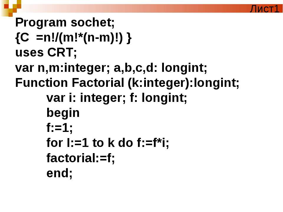 Program sochet; {C =n!/(m!*(n-m)!) } uses CRT; var n,m:integer; a,b,c,d: long...