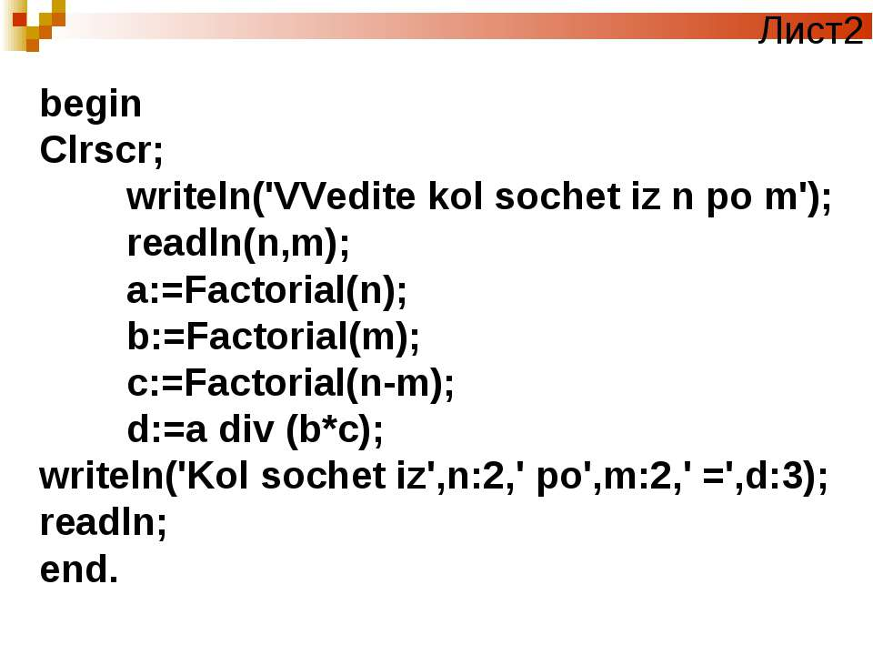 begin Clrscr; writeln('VVedite kol sochet iz n po m'); readln(n,m); a:=Factor...