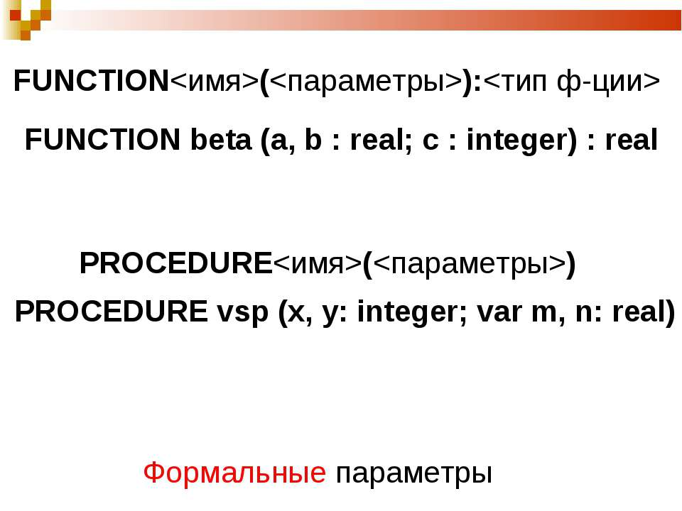 FUNCTION(): FUNCTION beta (a, b : real; c : integer) : real PROCEDURE() PROCE...
