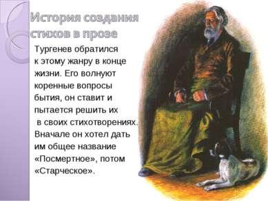 Тургенев обратился к этому жанру в конце жизни. Его волнуют коренные вопросы ...