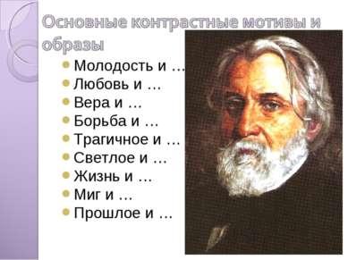 Молодость и … Любовь и … Вера и … Борьба и … Трагичное и … Светлое и … Жизнь ...