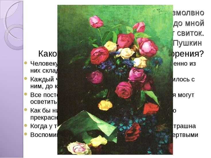 Воспоминание безмолвно предо мной Свой длинный развивает свиток. А. С. Пушкин...