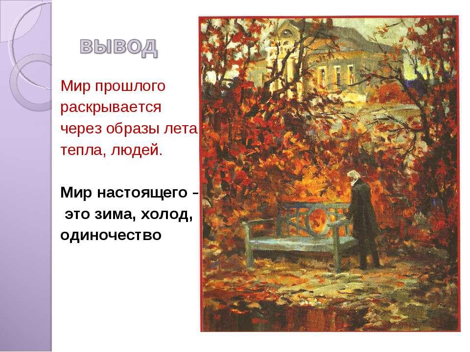Мир прошлого раскрывается через образы лета, тепла, людей. Мир настоящего – э...