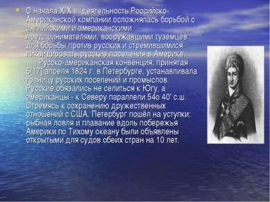С начала XIX в. деятельность Российско-Американской компании осложнялась борь...