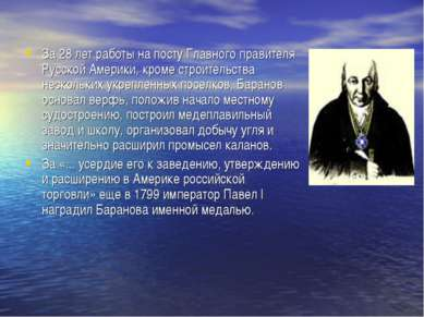 За 28 лет работы на посту Главного правителя Русской Америки, кроме строитель...
