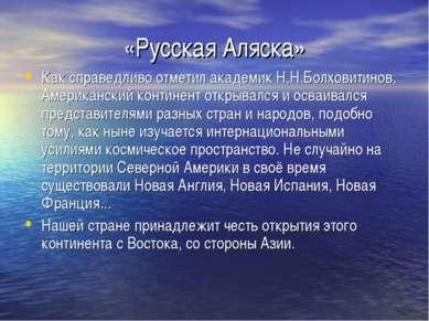 «Русская Аляска» Как справедливо отметил академик Н.Н.Болховитинов, Американс...