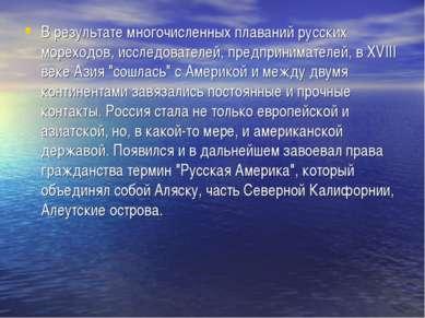 В результате многочисленных плаваний русских мореходов, исследователей, предп...