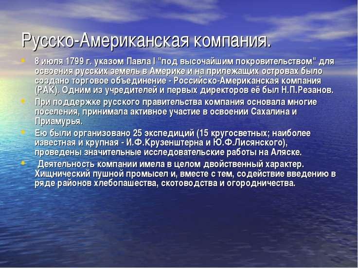 """Русско-Американская компания. 8 июля 1799 г. указом Павла I """"под высочайшим п..."""